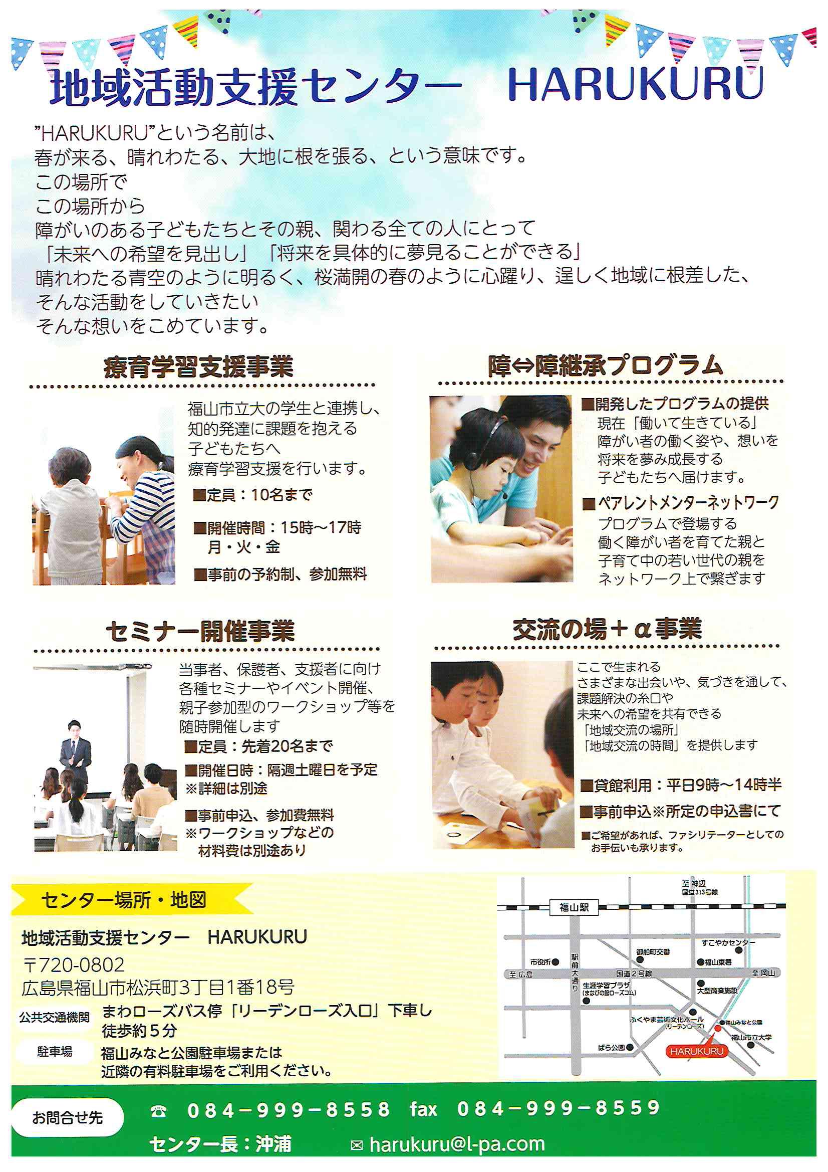 地域活動拠点センター HARUKURU